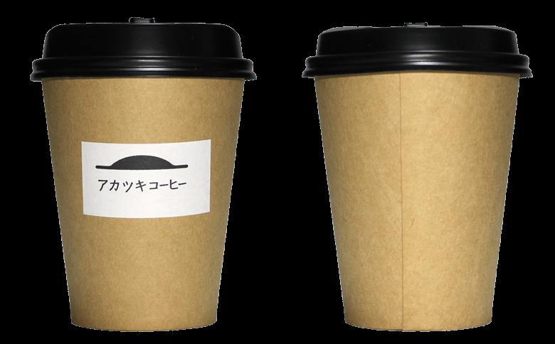 アカツキコーヒーのテイクアウト用コーヒーカップ