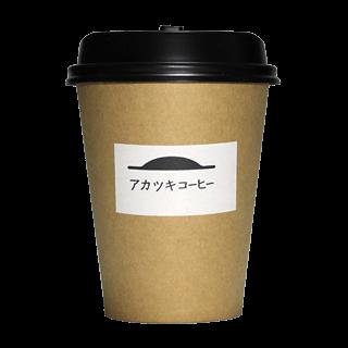 アカツキコーヒー