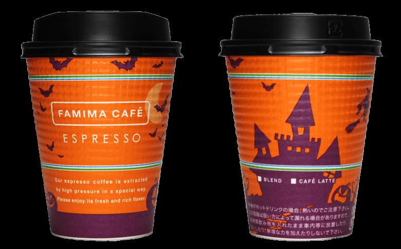 FamilyMart FAMIMA CAFE 2017年ハロウィン限定(ファミリーマート ファミマカフェ)のテイクアウト用コーヒーカップ