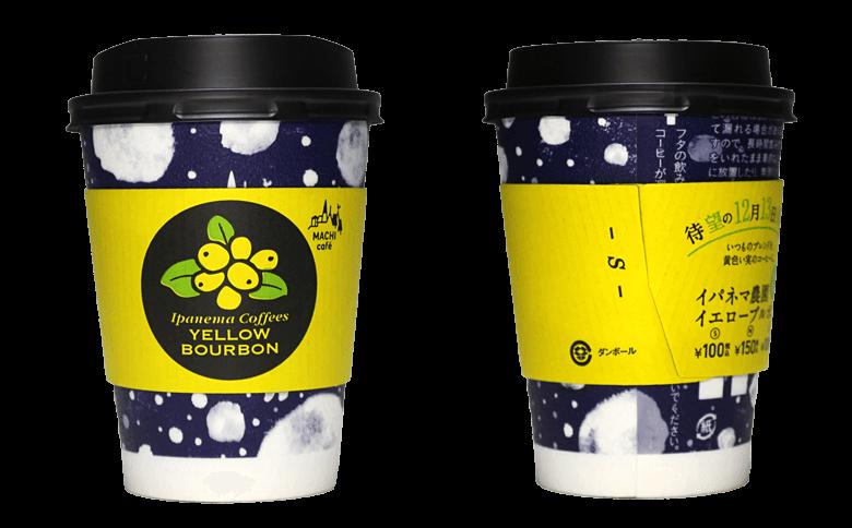 LAWSON MACHI café 2016年イパネマ農園 イエローブルボン(ローソン マチカフェ)のテイクアウト用コーヒーカップ
