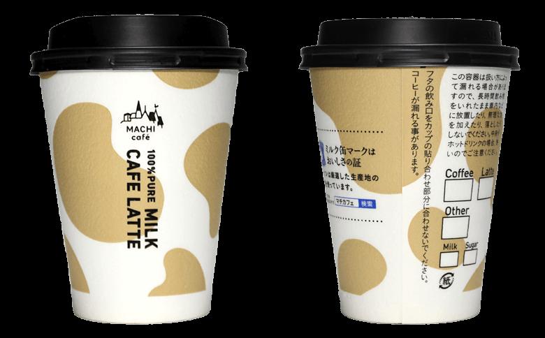 LAWSON MACHI café 2017年カフェラテリニューアル(Mサイズ)(ローソン マチカフェ)のテイクアウト用コーヒーカップ
