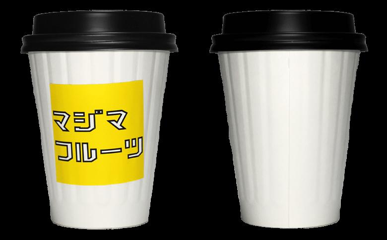 マジマフルーツのテイクアウト用コーヒーカップ