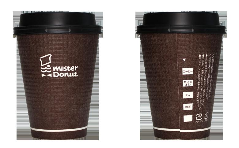 ミスタードーナツのテイクアウト用コーヒーカップ