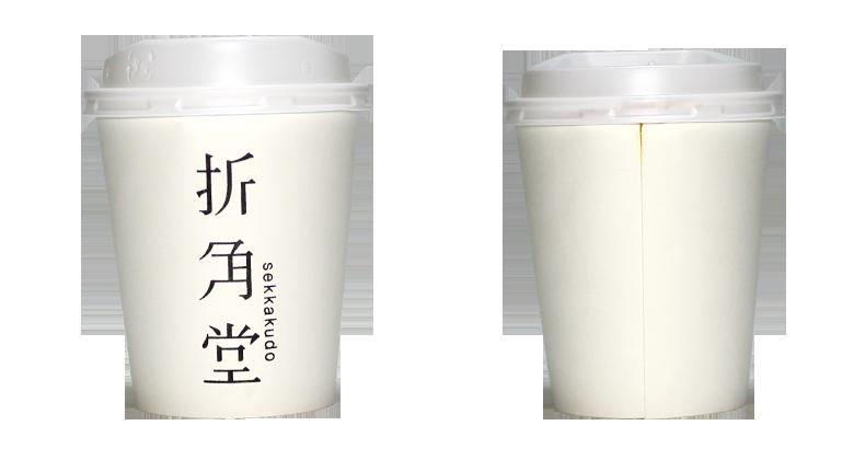 折角堂(せっかくどう)のテイクアウト用コーヒーカップ