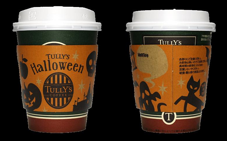 TULLY'S COFFEE 2016年ハロウィンバージョン(タリーズコーヒー)のテイクアウト用コーヒーカップ