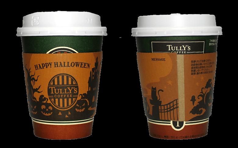 TULLY'S COFFEE 2015年ハロウィン限定(タリーズコーヒー)のテイクアウト用コーヒーカップ