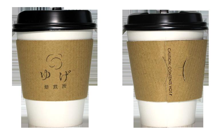 ゆげ焙煎所のテイクアウト用コーヒーカップ