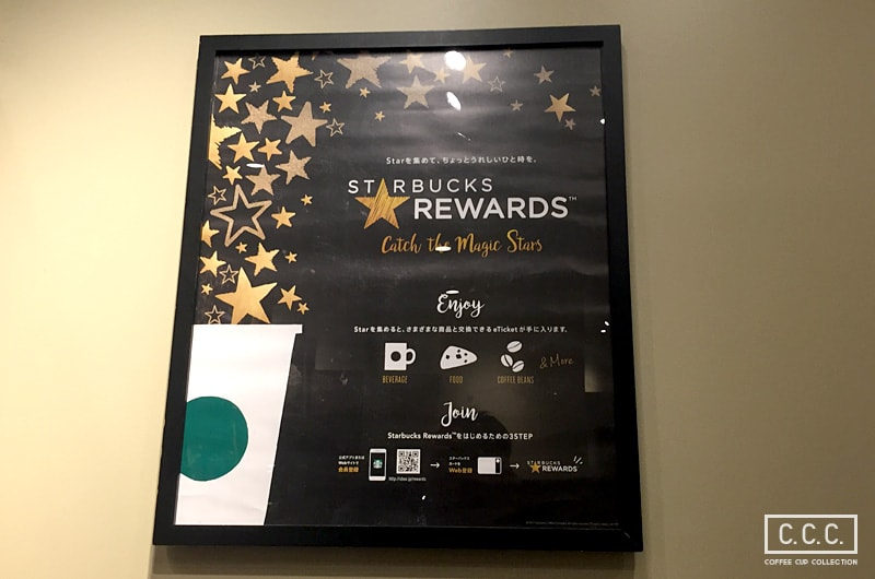 Starbucks Rewardsのポスター