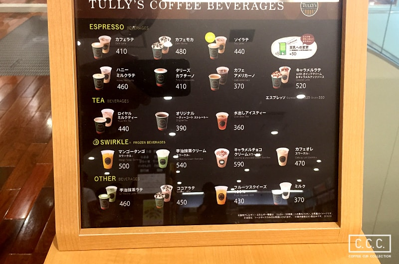 TULLY'S COFFEEのメニュー