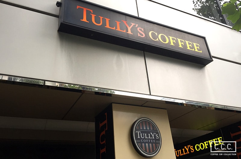 TULLY'S COFFEEの外観