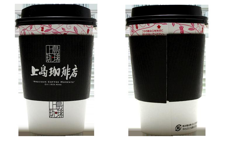 上島珈琲店のテイクアウト用コーヒーカップ