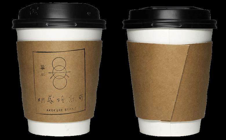 明暮焙煎所(あけくればいせんじょ)のテイクアウト用コーヒーカップ