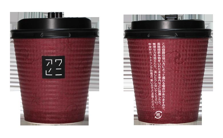 アワヒニ(ワッフルカップ)のテイクアウト用コーヒーカップ