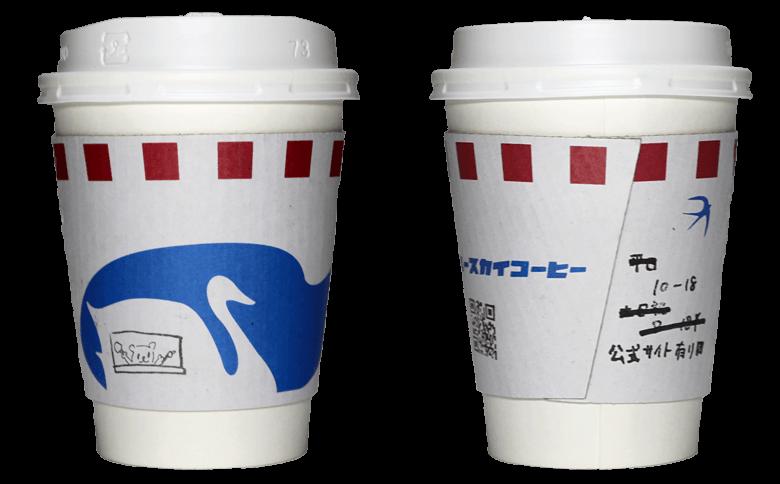 ブルースカイコーヒーのテイクアウト用コーヒーカップ