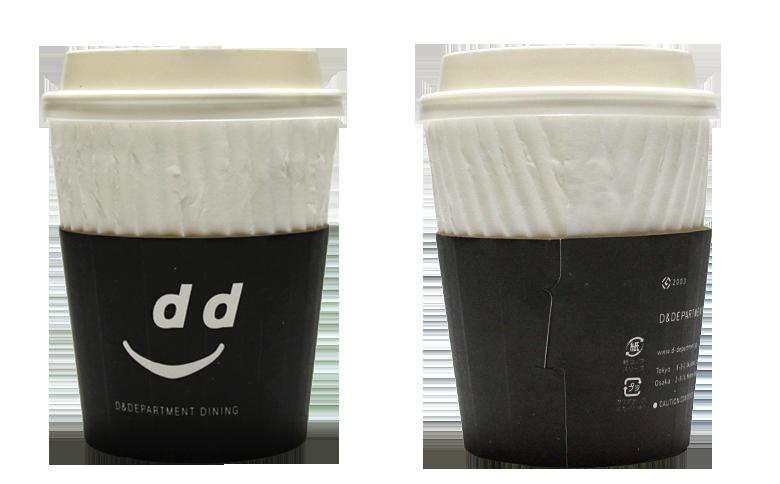 D&DEPARTMENT DINING(ディー&デパートメント ダイニング)のテイクアウト用コーヒーカップ