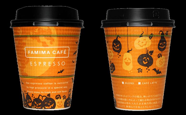 FamilyMart FAMIMA CAFE 2016年ハロウィン限定(ファミリーマート ファミマカフェ)のテイクアウト用コーヒーカップ