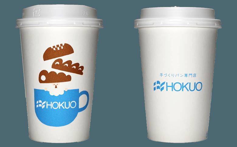HOKUO(ホクオウ)のテイクアウト用コーヒーカップ