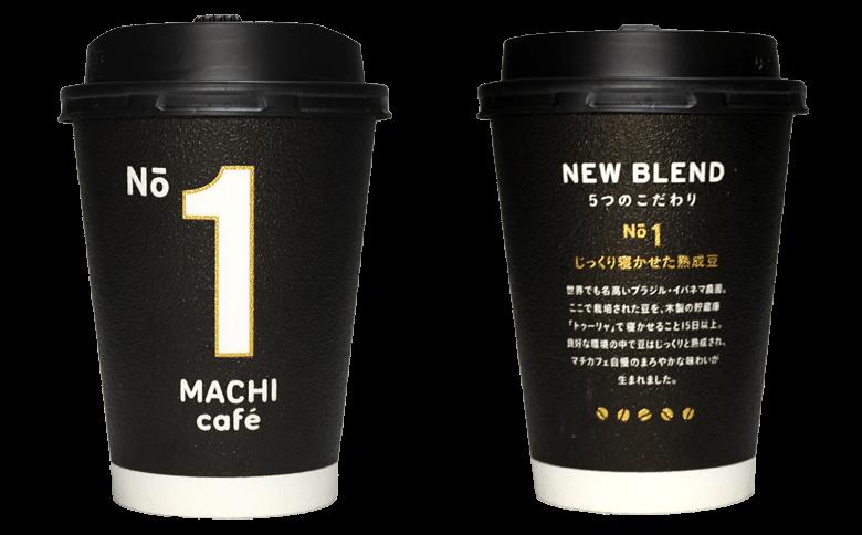 LAWSON MACHI café NEW BLEND No.1のテイクアウト用コーヒーカップ