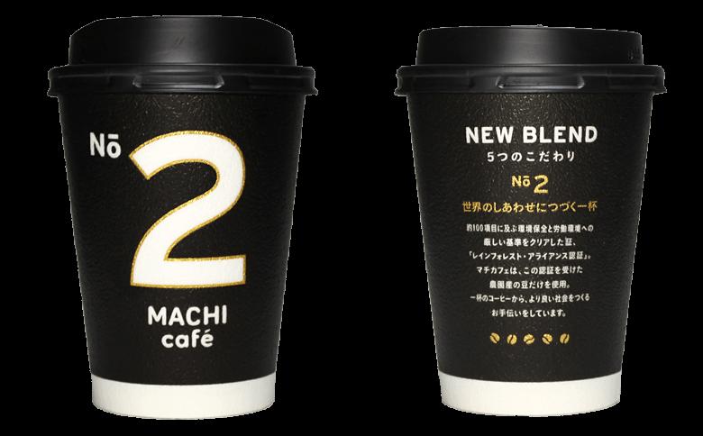LAWSON MACHI café NEW BLEND No.2のテイクアウト用コーヒーカップ