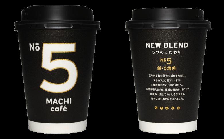 LAWSON MACHI café NEW BLEND No.5のテイクアウト用コーヒーカップ