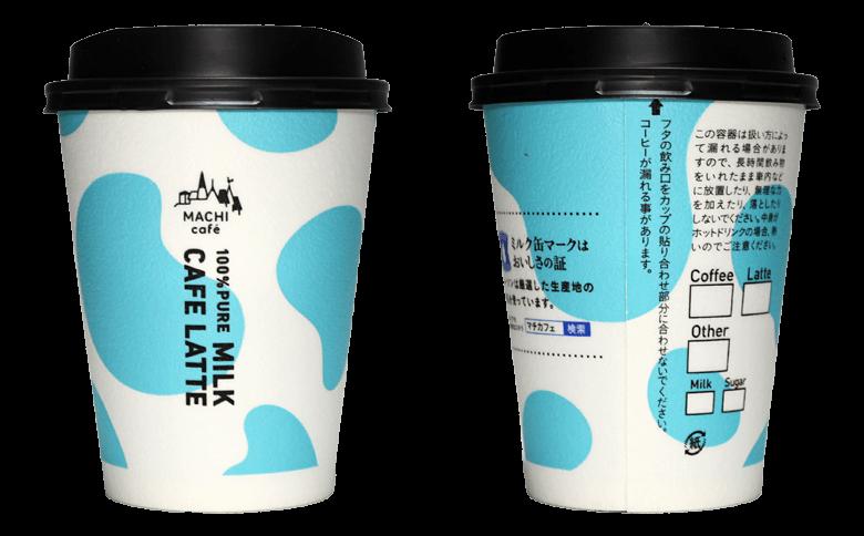 LAWSON MACHI café 2017年カフェラテリニューアル(Lサイズ)(ローソン マチカフェ)のテイクアウト用コーヒーカップ