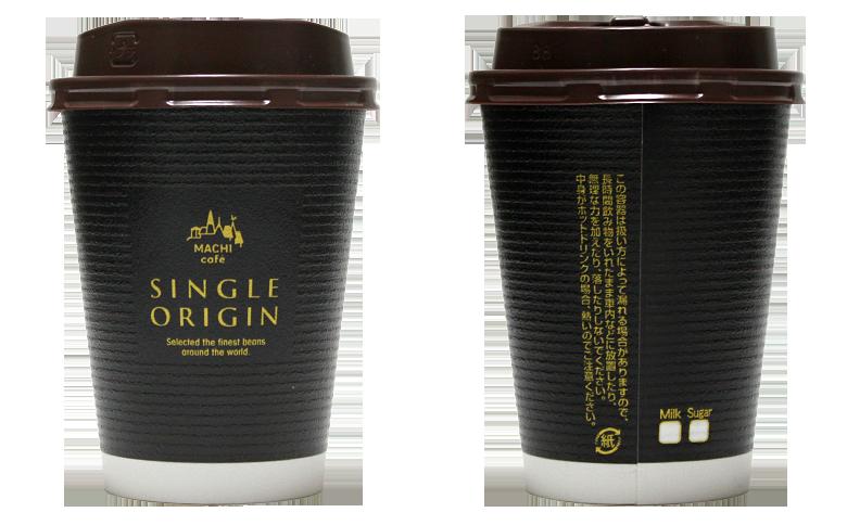 LAWSON MACHI café SINGLE ORIGIN(ローソン マチカフェ シングルオリジンシリーズ)のテイクアウト用コーヒーカップ