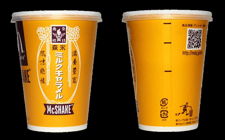 マックシェイク 森永ミルクキャラメルのテイクアウト用コーヒーカップ