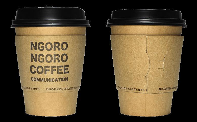 NGORONGORO COFFEE(ンゴロンゴロ コーヒー)のテイクアウト用コーヒーカップ