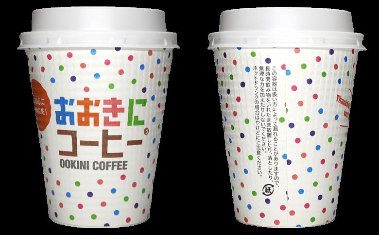 おおきにコーヒー(Sサイズ)のテイクアウト用コーヒーカップ