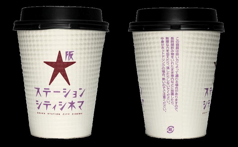大阪ステーションシティシネマのテイクアウト用コーヒーカップ