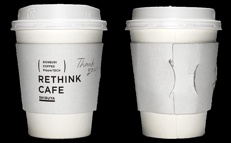 RETHINK CAFE SHIBUYA(リシンクカフェ シブヤ)のテイクアウト用コーヒーカップ
