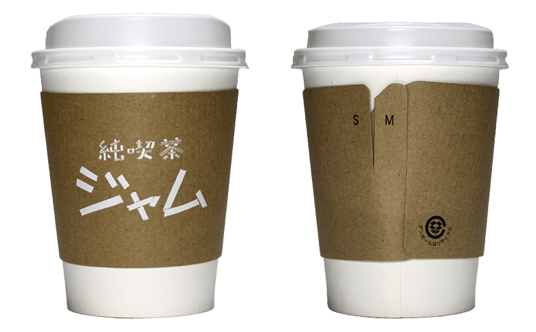 レトロ印刷 純喫茶ジャムのテイクアウト用コーヒーカップ