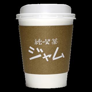 レトロ印刷 純喫茶ジャム
