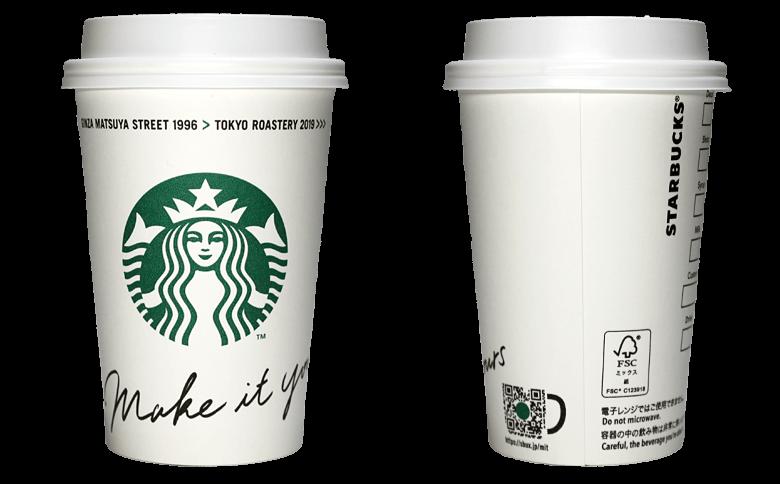 Starbucks Coffee Make it yoursのテイクアウト用コーヒーカップ