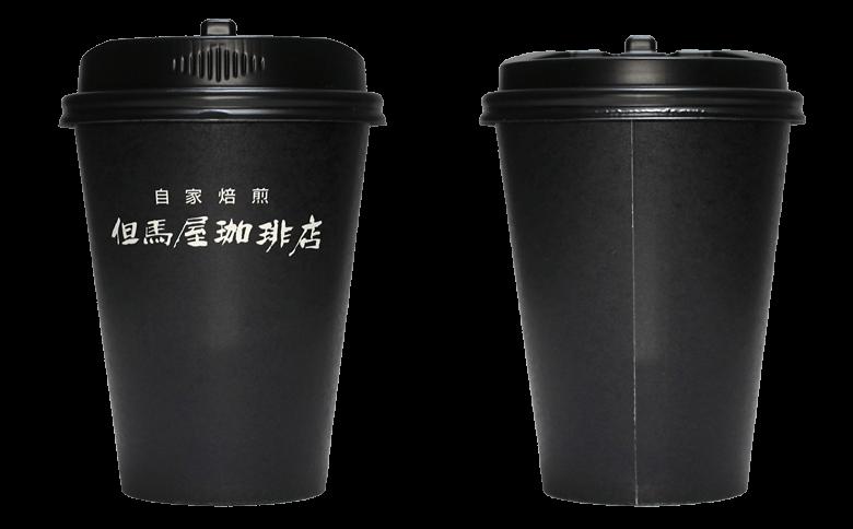 但馬屋珈琲店のテイクアウト用コーヒーカップ