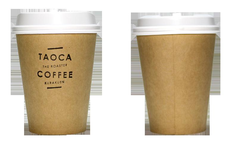 TAOCA COFFEE(タオカコーヒー)のテイクアウト用コーヒーカップ
