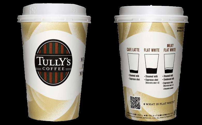 TULLY'S COFFEE フラットホワイト(タリーズコーヒー)のテイクアウト用コーヒーカップ