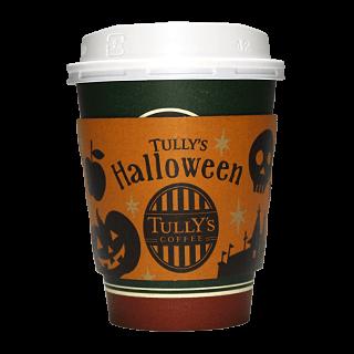 TULLY'S COFFEE 2016年ハロウィン限定(タリーズコーヒー)