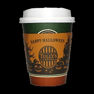 TULLY'S COFFEE 2015年ハロウィン限定(タリーズコーヒー)