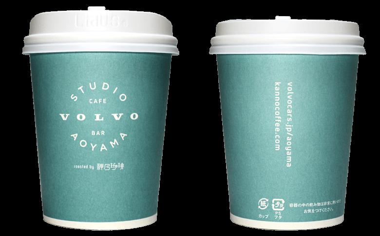 VOLVO STUDIO AOYAMA(ボルボスタジオ青山)のテイクアウト用コーヒーカップ